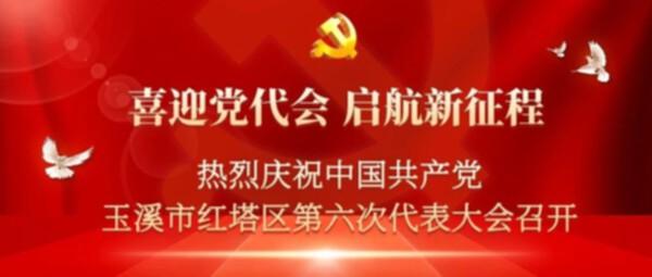 中国共产党玉溪市红塔区第六次代表大会闭幕
